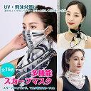 スカーフ マスク フェイスカバー 爽やか 保湿 ネックカバー レディース おしゃれ UV対策 紫外線対策 日焼け防止