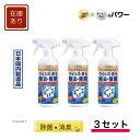 【日本製】二酸化塩素 銀イオン配合 除菌スプレー 除菌 消毒 緊急ウィルス対策 スプレー式ボトル 350ml×3セット