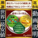 【フカヒレコラーゲン サプリ】【核酸 サプリ】【DNA&RNA】【コラーゲン サプリ】【ヒアルロン酸