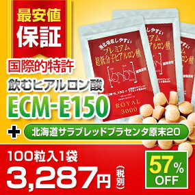 Drinking gallon acid ECME 150 + Hokkaido サラブレットプラセンタ active ingredients 20. Huang Jun, familiar hyaluronic acid! lows ☆ Pinnacle ★ senescence measures ★ natural derived from ★ (beauty and unwashed supplements and supplements and Glucosamine / Chondroitin