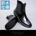 サイドゴアレインブーツ◆ブラック ブーツ エンジニア レインブーツ 防水 メンズ 長靴 レインシューズ 完全防水 ブーツ メンズ 長靴 雨靴 Men's rain boots ながぐつ 男性用 雨具 スノーブーツ メンズ 02P11Apr15