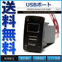 USB充電ポート ホンダ 純正スイッチホール形状 LEDデジタル電圧計【あす楽】【配送種別:A】