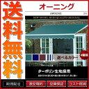 【送料無料●人気急上昇】オーニング 3m サンシェード オーニングテント