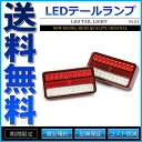 LEDテールランプ LEDブレーキランプ 2個セット 汎用 スモール ブレーキ ウィンカー連動【あす楽】【配送種別:B】