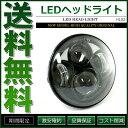 LEDヘッドライト 50W 5.75インチ Hi Lo ハーレーダビッドソン ジープ JEEP【あす楽】【配送種別:B】