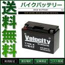 バイクバッテリー 蓄電池 GT9B-4 FT9B-4 互換対応 密閉式 MF 液入【あす楽】【配送種別:B】★