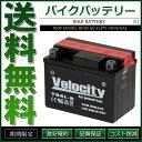 バイクバッテリー 蓄電池 YB4L-B GM4-3B FB4L-B BX4A-3B 互換対応 密閉式 液別(液付属)【あす楽】【配送種別:B】★