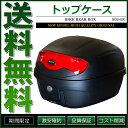 リアボックス トップケース バイク ブラック 黒 29L 持運ハンドル付【あす楽】【配送種別:B】...