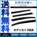 ドアバイザー オデッセイ RB系 RB1 RB2 前期型 エアロ形状 3M両面テープ【あす楽】【配送種別:B】