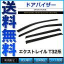 ドアバイザー エクストレイル T32系 T32 NT32 純...