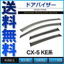 ドアバイザー CX-5 KE系 KEEFW KEEAW KE2FW KE2AW 純正形状 3M両面テープ【あす楽】【配送種別:B】