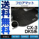 フロアマット CX-3 DK5系 DK5FW DK5AW 5枚組 ブラック 社外品【あす楽】【配送種別:B】