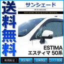 サンシェード エスティマ 50系 GSR50W GSR55W...