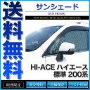 サンシェード ハイエース 200系 標準 1型 2型 3型 4型 KDH200 TRH200 8枚組 車中泊 アウトドア 社外品【あす楽】【配送種別:B】