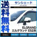 サンシェード エルグランド E52系 TE52 TNE52 ...