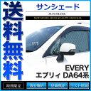 サンシェード エブリィ エブリィワゴン DA64系 DA64V DA64W 8枚組 車中泊 アウトドア 社外品【あす楽】【配送種別:B】