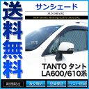 サンシェード タント LA600/610系 LA600S LA610S 10枚組 車中泊 アウトドア 社外品【あす楽】【配送種別:B】