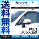 サンシェード プリウス 30系 ZVW30 11枚組 車中泊 アウトドア【あす楽】【配送種別:B】