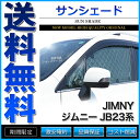 サンシェード ジムニー JB23系 JB23W 6枚組 車中泊 アウトドア【あす楽】【配送種別:B】