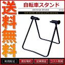 自転車 スタンド リアハブ固定 角度調整可能 ロードバイク クロスバイク【あす楽】【配送種別:B】