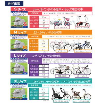 自転車カバーM22〜24インチママチャリシティサイクル折りたたみ自転車【あす楽】【配送種別:A】