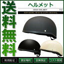 バイク ヘルメット ダックテール 半キャップ 半ヘル フリーサイズ 全3色 SG規格適合品【あす楽】【配送種別:B】