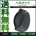 バイク ヘルメット スモールジェット用シールド ライトスモーク SG規格適合品【あす楽】【配送種別:B】