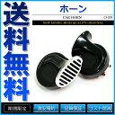 ホーン クラクション 電子ホーン 12V ヨーロピアンホーン レクサス風 爆音【あす楽】【配送種別:B】