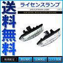 【送料無料●人気急上昇】LED ライセンスランプ ライセンスライト