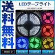 LEDテープライト DC 24V 300連 5m 3528SMD 防水 高輝度SMD ベース黒 切断可能 全6色【あす楽】【配送種別:A】【郵便(ポスト投函)選択時 送料無料】