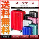 スーツケース キャリーケース キャリーバッグ Lサイズ 大型 鏡面 ファスナータイプ 全7色 7〜14日【あす楽】【配送種別:B】