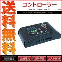 太陽光パネル ソーラーパネル チャージコントローラー 20A PWM パネル〜バッテリー【あす楽】【配送種別:B】