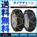 【送料無料●人気急上昇】タイヤチェーン スノーチェーン