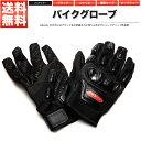 バイクグローブ 硬質プロテクターモデル 手袋 黒 Lサイズ 3色 3サイズ 【あす楽】【配送種別:B】