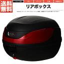 リアボックス トップケース バイク ブラック 黒 32L ワ...