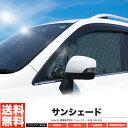 サンシェード フォレスター SJ系 SJ5 SJG 8枚組 車中泊 アウトドア 社外品【あす楽】【配送種別:B】