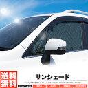 サンシェード エスティマ 30系 ACR30W ACR40W MCR30W MCR40W 10枚組 車中泊 アウトドア【あす楽】【配送種別:B】