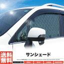 サンシェード CX-5 KE系 KEEFW KEEAW KE5FW KE5AW KE2FW KE2AW 8枚組 車中泊 アウトドア【あす楽】【配送種別:B】