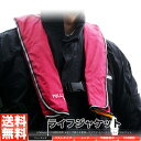 ライフジャケット 救命胴衣 手動膨張型 ベスト型 レッド 赤色 フリーサイズ【あす楽】【配送種別:B】★