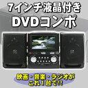 電池稼動もOKで旅先にも最適!DVDビデオ、音楽CD、USBデジタルオーディオの再生可能!【直販特価】7インチ液晶付き DVDコンポ 映画・音楽・ラジオがこれ1台で!(X228)