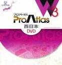 プロアトラスW3 西日本DVD(X108)