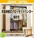 どんどん増える衣類をしっかり収納できる伸縮タイプのハンガーです。【カード決済のみ】木製伸縮式クローゼットハンガー 棚付き(便利家具・収納家具)(LF-016)