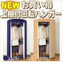 回転ハンガー収納家具セールSALE%OFF1.5万円以上で送料無料回転ハンガー ラック 回転式ハンガ...