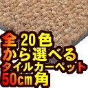 セール SALE %OFF 送料無料!タイルカーペット【カード決済のみ】スミノエ PH-700タイルカーペ...