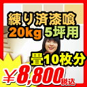 【原料〜生産まで日本製】漆喰壁 しっくい 【珪藻土を超えた!】【製造直売特価】簡単