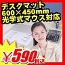 デスクマット 【安心の日本製で長持ち】 テカらない ベタつかない 『クリア デスクマット 600×450mm 軟質 つや消しタイプ』 光学式マウス対応 筆記や捺印がしやすい弾力♪(A738)【プレミアム PB】