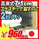 安心の日本製!押入れ収納『湿気対策 高床式 プラスチック 押入れ クローゼット すのこ(2台入)』 掃除機のすきまノズルが奥まで入る♪(A792)
