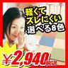 【カード決済のみ】タイルカーペットスミノエ ジャストタイルカーペット JT-100 40cm角 10枚入(SM-1-10)