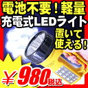 [disaster prevention goods] up to 12 2way ♪ light flashlight disaster prevention goods (X291) put it, and to use have a disaster prevention goods [flashlight] flashlight charge-type light handy light LED light charge-type LED lantern, and to use