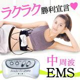 【EMS エクササイズ 器具 腹筋 ダイエット トレーニングマシーン 中周波】『低周波 より効く 中周波 EMS エクササイズ 器具 スレンダーフィット5000α』EMS エクササ